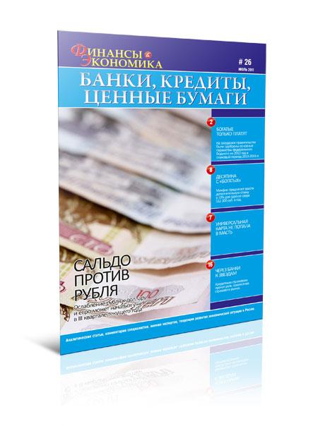 Обложка журнала финансы и экономика